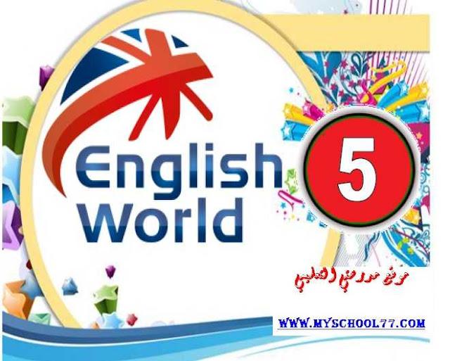مراجعة منهج English World  للصف الخامس الابتدائى ترم أول 2019