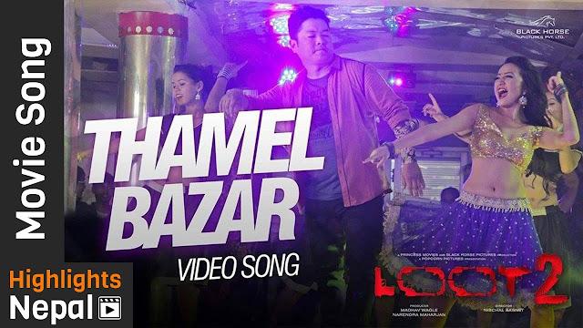 THAMEL BAZAR - Video Song | LOOT 2 | Alisha Rai, Dayahang Rai