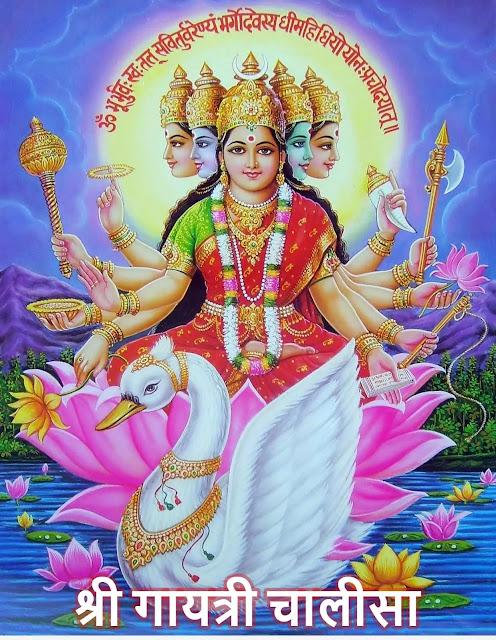 gayatri chalisa in hindi,Shri Gayatri Chalisa, maa gayatri chalisa
