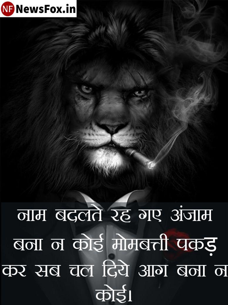 Attitude Shayari in Hindi 2021 NewsFox.in