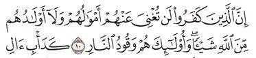 Tafsir Surat Ali Imron Ayat 6, 7, 8, 9, 10