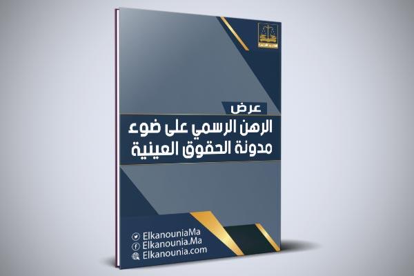 عرض بعنوان: الرهن الرسمي في ضوء مدونة الحقوق العينية PDF