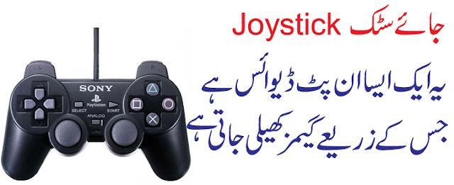 what is joystick in urdu