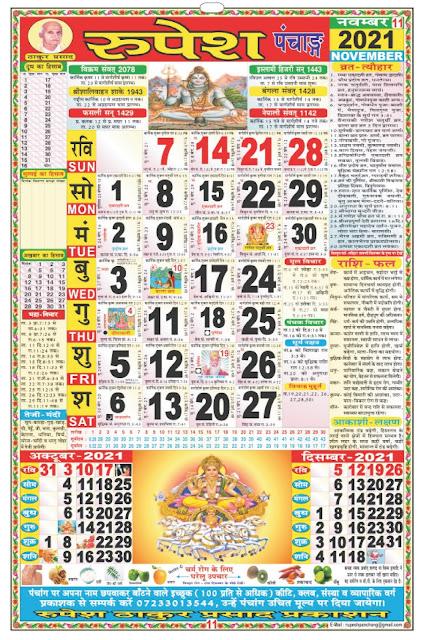 November 2021 - Rupesh Thakur Prasad Calendar
