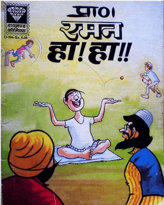डायमंड कॉमिक्स : रमन हा हा पीडीऍफ़ हिंदी पुस्तक | Diamond Comics : Raman Ha Ha PDF Book In Hindi
