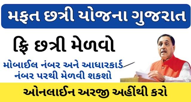 Free Umbrella scheme Mafat Chhatri Yojna 2021 Gujarat Apply Online ikhedut.gujarat.gov.in