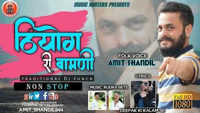 Theog Ri Bamni mp3 Download Non Stop Pahadi Nati - Amit Shandil ~ Gaana Himachali