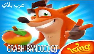 تحميل Crash Bandicoot: On the Run!