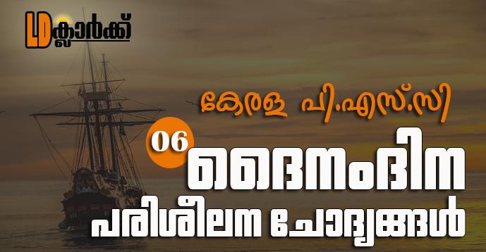 Kerala PSC LD Clerk Model Questions in Malayalam - 06