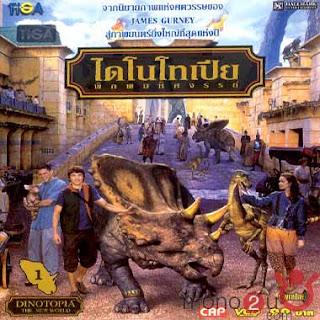 Dinotopia The New World ไดโนโทเปีย พิภพมหัศจรรย์