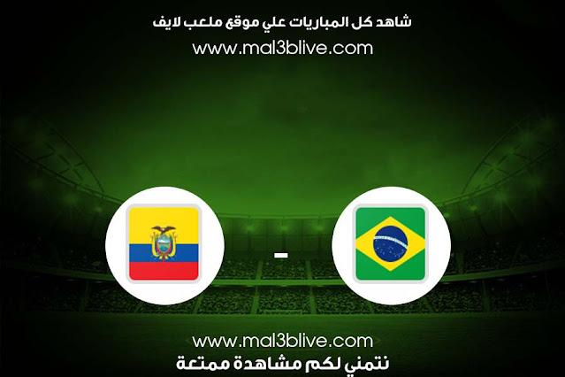 مشاهدة مباراة البرازيل والإكوادور بث مباشر اليوم الموافق 2021/06/05 في تصفيات كأس العالم: أمريكا الجنوبية