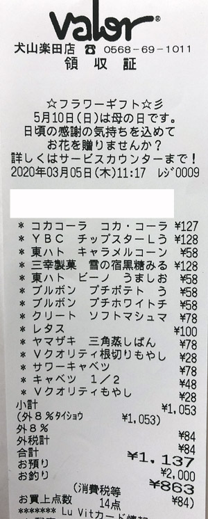 バロー 犬山楽田店 2020/3/5 のレシート