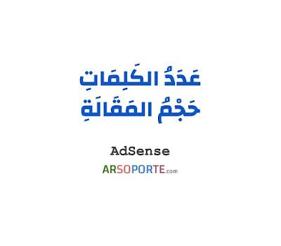 عَدَدُ الكَلِمَاتِ حَجْمُ المَقَالَةِ  AdSense ARSOPORTE.com