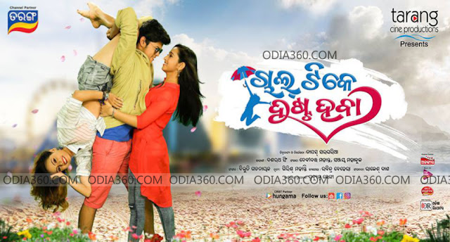 Chal Tike Dusta Heba Odia film Poster, Motion Poster