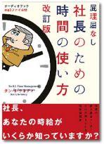 【仕事術】屁理屈なし社長のための時間の使い方 改訂版、ダイレクト出版の本