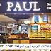 PAUL recrute un Pâtissier et un Boulanger (Postes Basés en Mauritanie)