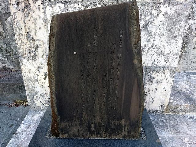 前田大王・前田大屋の御墓の墓標の写真