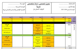 استعمال الزمن الخامس والسادس عربية 2021/2022
