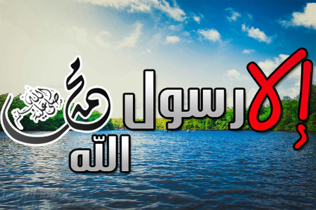 صور مكتوب عليها إلا رسول الله محمد (2)