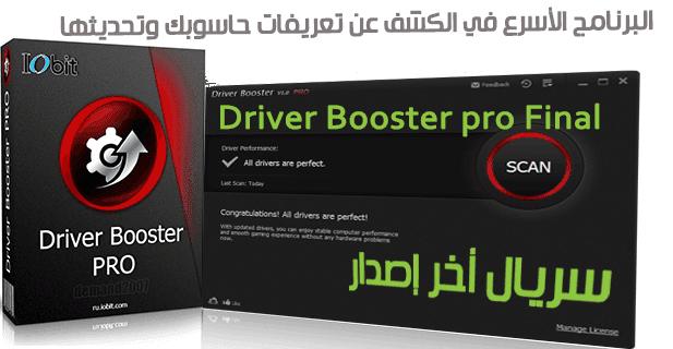 البرنامج الأسرع في الكشف عن تعريفات جهازك وتحديثها بالسريال Driver Booster pro v4.3.504 Final