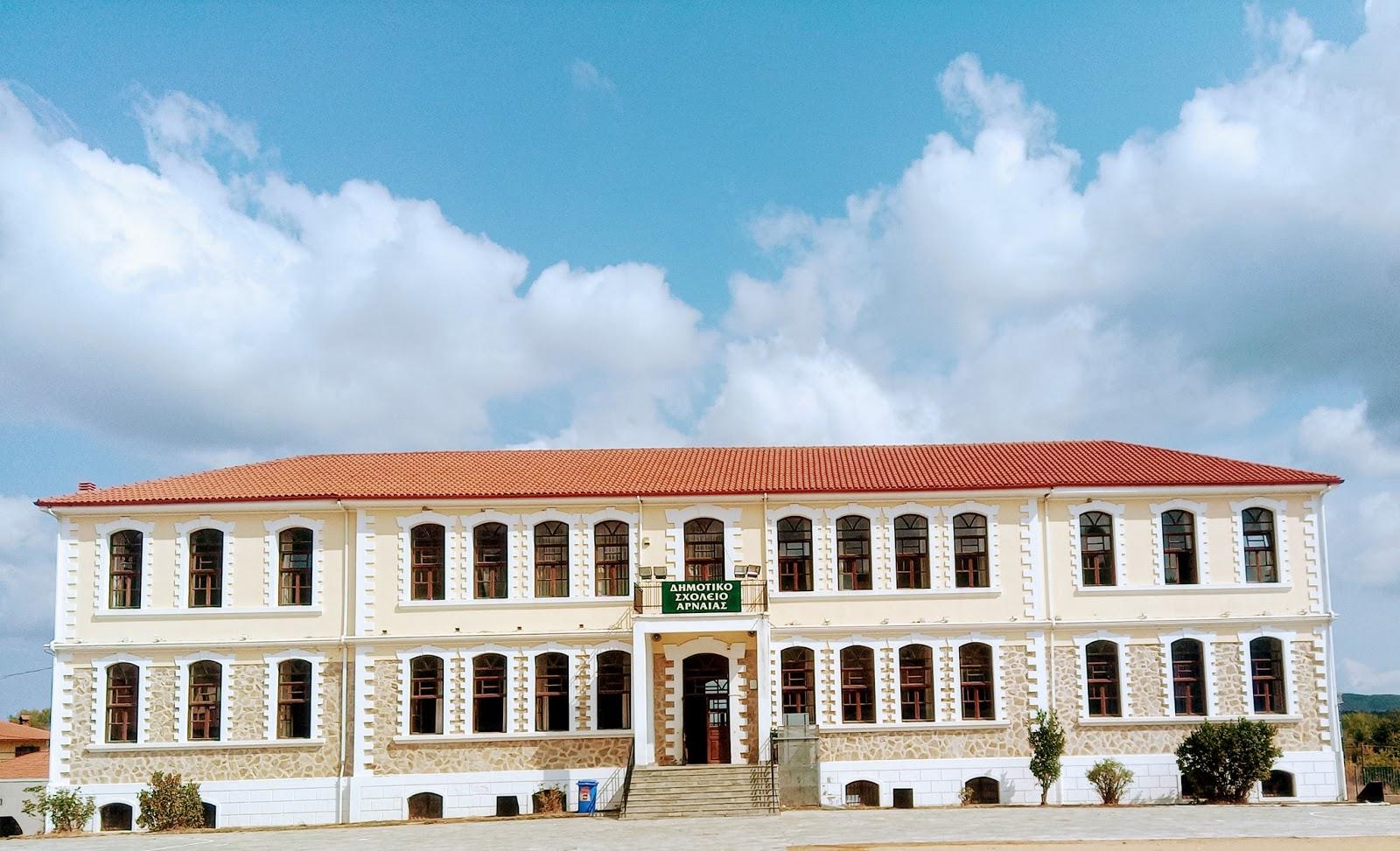 Γενική Συνέλευση του Συλλόγου Γονέων και Κηδεμόνων του Δημοτικού Σχολείου Αρναίας