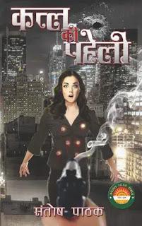 katl ki paheli hindi by santosh pathak,crime thriller novels in hindi,mystery thriller novels in hindi,suspense thriller novels in hindi,detective spy novels in hindi