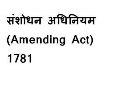 Sanshodhan Adhiniyam 1781