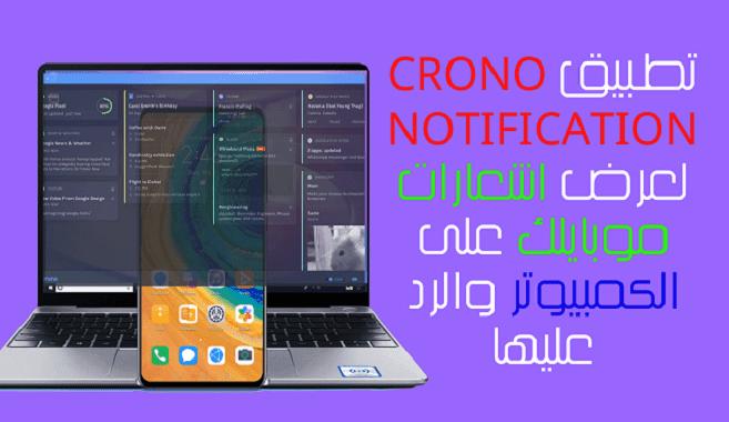 حمل تطبيق Crono Notification لعرض اشعارات الهاتف ع الكمبيوتر