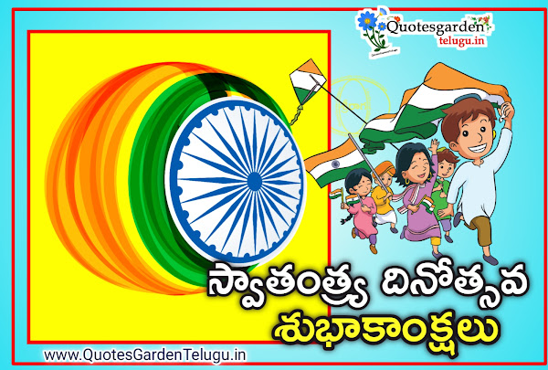 Happy independence day 2021 wishes images in Telugu