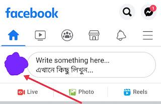Facebook Par Date of Birth Kaise Chupaye