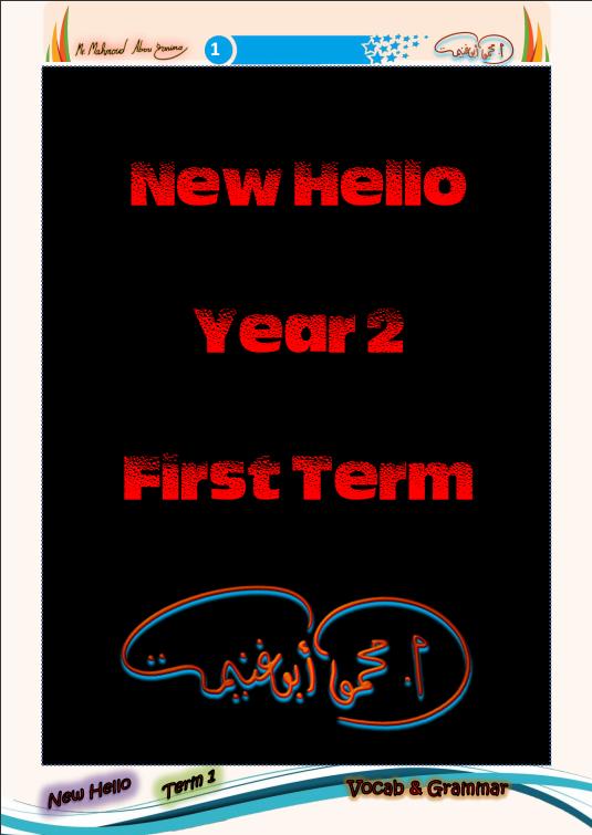 أفضل مذكرة انجليزى للصف الثانى الإعدادى 2021 الوحدة الأولى إعداد مستر محمود ابو غنيمة prep 2 term 1 unit 1