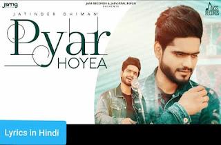प्यार होया Pyar Hoyea Lyrics in Hindi | Jatinder Dhiman