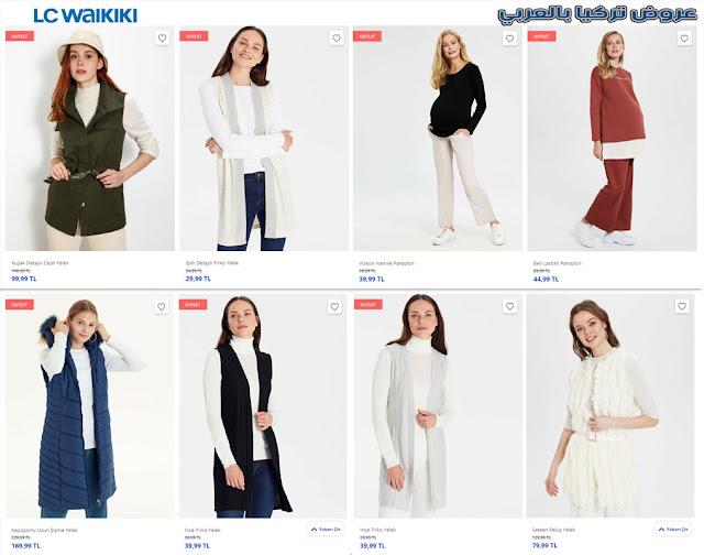 تخفيضات ال سي وايكيكي للألبسة النسائية
