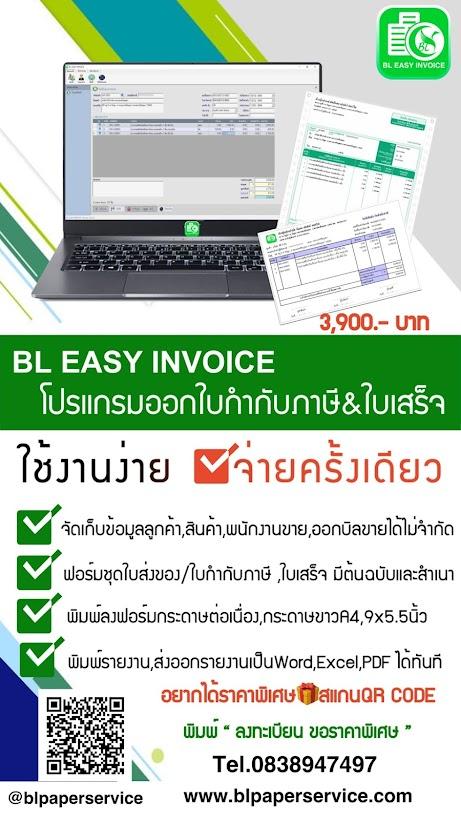 BL Easy Invoice โปรแกรมออกใบกำกับภาษี & ใบเสร็จ ใช้งานง่าย @ จ่ายครั้งเดียว