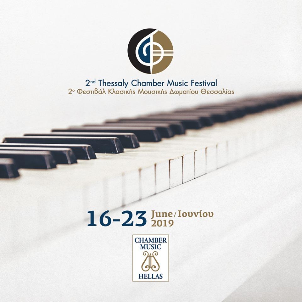 2ο Διεθνές Φεστιβάλ Κλασικής Μουσικής Δωματίου Θεσσαλίας
