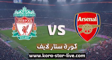 مباراة ليفربول وآرسنال اليوم بتاريخ 28-09-2020 الدوري الانجليزي