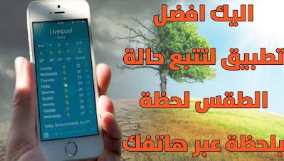 افضل تطبيق لمعرفة حالة الطقس | 1Weather للاندرويد و الايفون