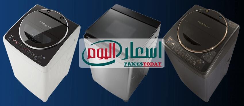 اسعار غسالات توشيبا فوق اتوماتيك 17 كيلو 2021 في مصر