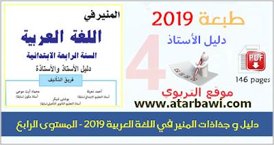 دليل و جذاذات المنير في اللغة العربية 2019 - المستوى الرابع ابتدائي