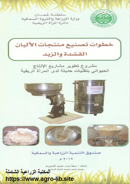 كتيب : خطوات تصنيع منتجات الألبان - القشدة و الزبدة -