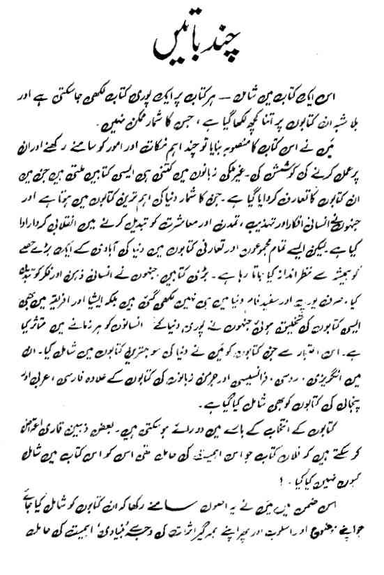 Dunya Ke So Azeem Kitabian by Sattar Tahir