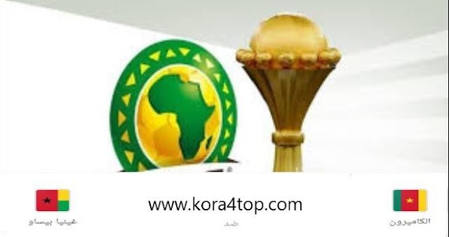 مشاهدة مباراة الكاميرون وغينيا بيساو بث مباشر 25-06-2019 كأس الأمم الأفريقية