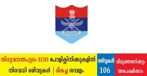 ECHS Recruitment 2019 - 106 Vacancy