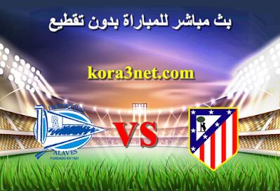 مباراة اتلتيكو مدريد والافيس