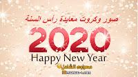 كروت معايدة للسنة الجديدة 2020 بطاقات تهنئة براس السنة الميلادية