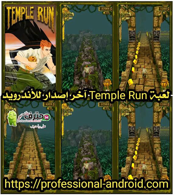 تحميل لعبة تمبل رن 2 Temple Run أحدث إصدار للأندرويد.