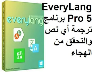 EveryLang Pro 5 برنامج ترجمة أي نص والتحقق من الهجاء