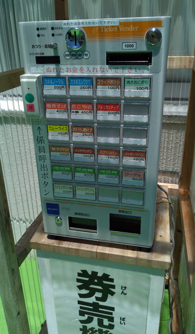 田宮公園プール 売店の券売機