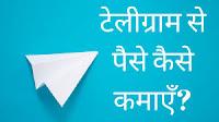 How to make money on telegram   टेलीग्राम से पैसे कैसे कमाएँ  Laxmanmedia
