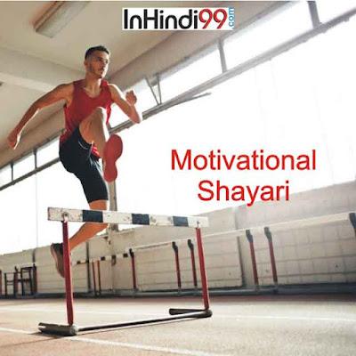 Motivational Shayari: Top & Best  Hindi Shayari